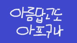 [ 조별하 ] 아름답고도 아프구나 - 비투비(BTOB)|COVER