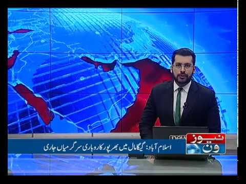 Giga Mall WTC Islamabad | News Report | NewsOne TV Channel | June 2017