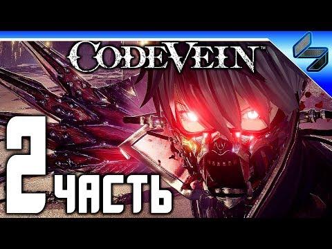 Code Vein ➤ Прохождение На Русском Часть 2 ➤ Геймплей На PS4 1080p 60FPS