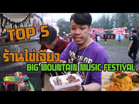 """Top 5 ""ร้านข้าวไข่เจียวโคตรอร่อย!!งาน BIG MOUNTAIN MUSIC FESTIVAL#9"