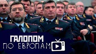 Галопом по Европам #52 (Поддержка силовиков, Наводнение в Иркутской области)