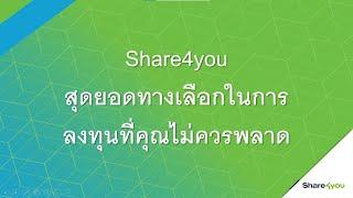 Share4you - สุดยอดทางเลือกในการลงทุนที่คุณไม่ควรพลาด!!