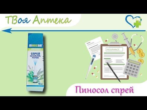 Пиносол спрей - показания (видео инструкция) описание, отзывы