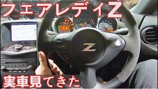 【新型Z発表】新型フェアレディZと現行のフェアレディZを実写見て比べてみる。