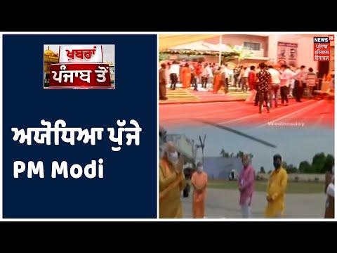 Ayodhya ਪੁੱਜੇ PM