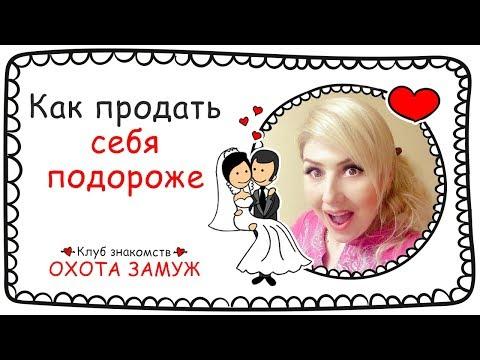 Сайт знакомств хочу замуж