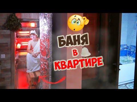 БАНЯ В КВАРТИРЕ - DIY   БАССЕЙН