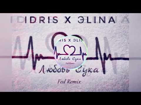 Idris X Эlina -Любовь Сука (SKB Pro)