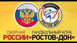 """Гандбол """"Ростов-Дон""""(г. Ростов-на-Дону) и Сборной России"""