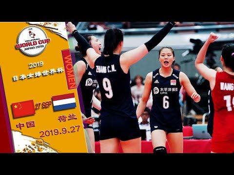 |中文|2019女排世界杯|中国VS荷兰|China VS Netherlands|FIVB Women's World Cup 2019|2019.9.27