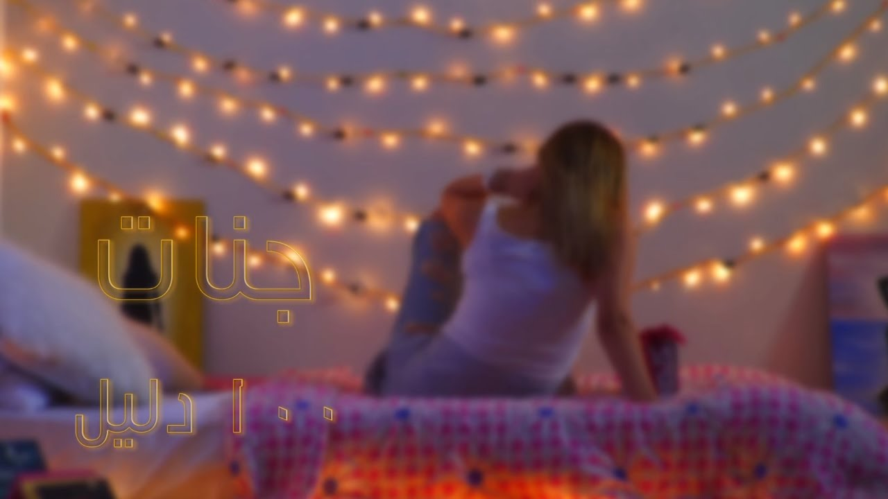 Jannat … 100 Dalel - With Lyrics   جنات  … دليل 100 - بالكلمات