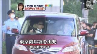 20090918 酒井法子 サングラスの運転席・助手席の人達は誰なのか?
