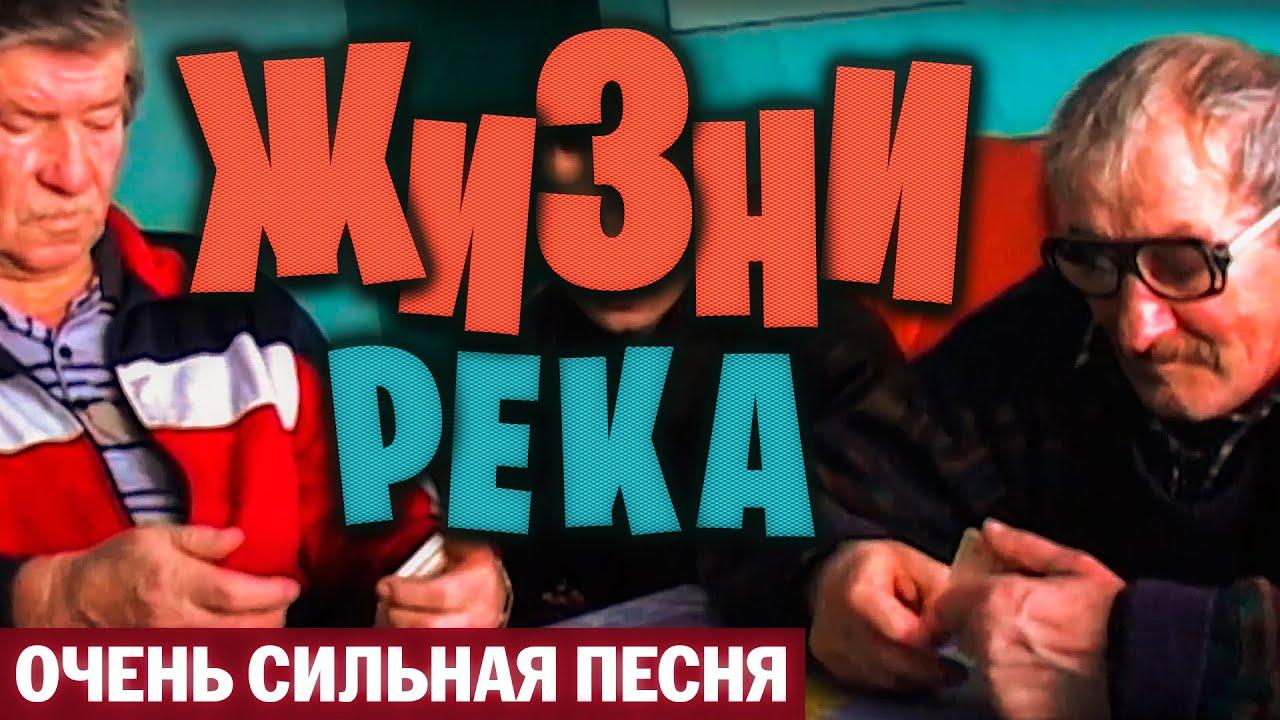 Александр Закшевский — Жизни река