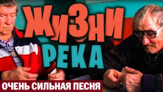 Смотреть клип Александр Закшевский - Жизни Река