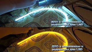 ДХО гибкие, скальпель, радиаторы LED из Китая. Видео № 95(Гибкие ДХО заказывал здесь - http://ali.pub/yz73v, Радиаторы (площадки) для светодиодов заказывал здесь - http://ali.pub/ldjn3,..., 2015-12-23T01:14:24.000Z)