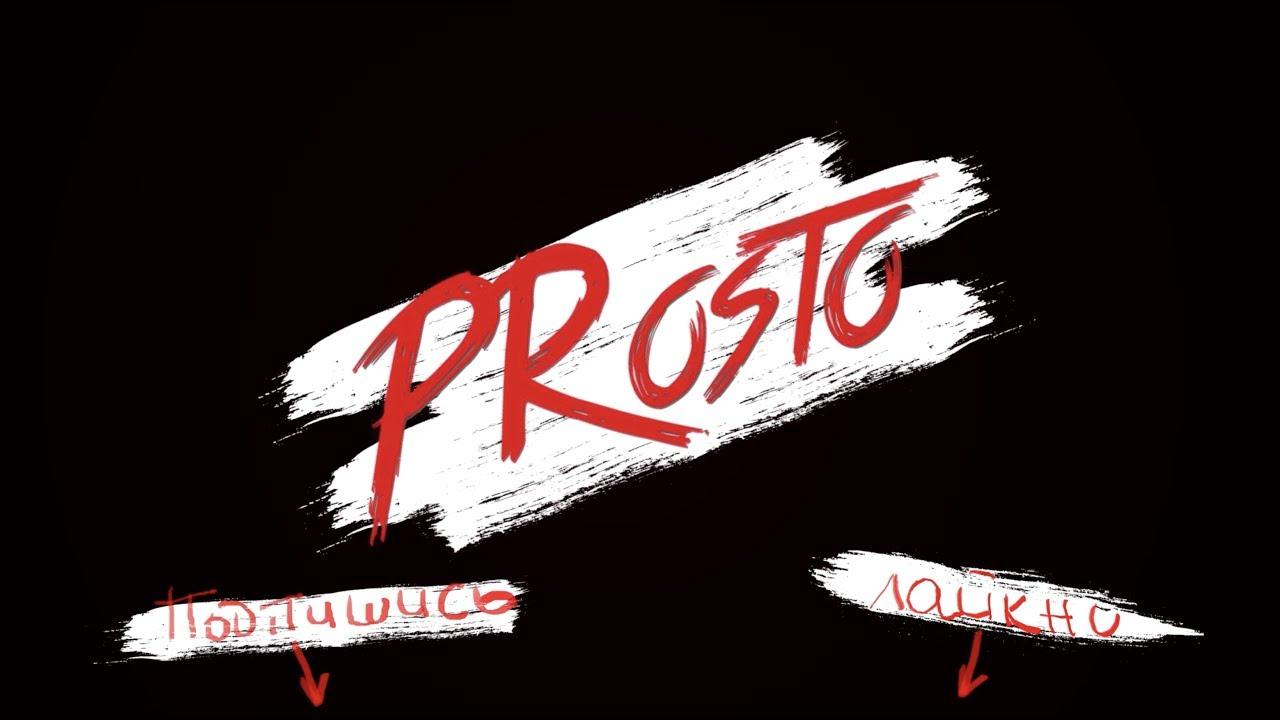PRosto трейлер