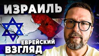 Израиль. Еврейский взгляд