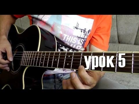 Самая простая мелодия на гитаре (5)