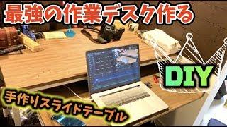 【激しいDIY】最強の作業デスク作る!スライドテーブル増築してみた!