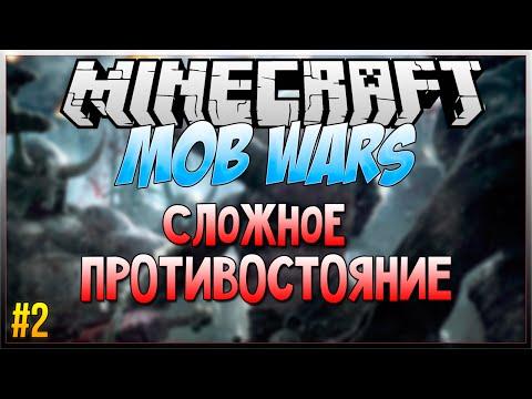 Mob Wars #2 - Minecraft (Mini-Game) VimeWorld