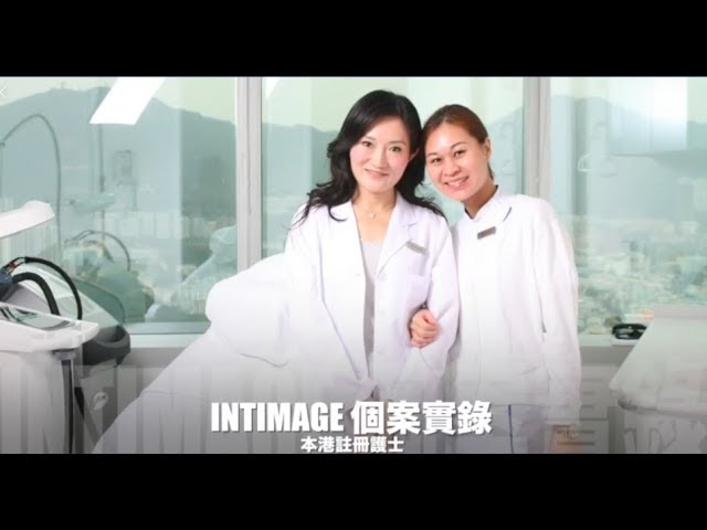 【INTIMAGE 個案實錄 1---- 本港註冊護士私密治療分享】