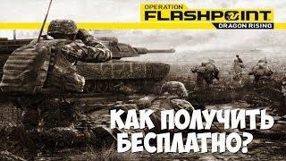 Operation Flashpoint: Dragon Rising дарят на халяву для ПК