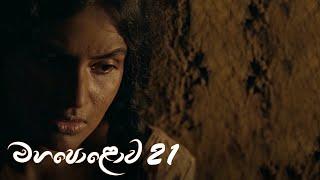 Mahapolowa | Episode 21 - (2021-02-28) | ITN
