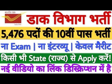 India Post Recruitment 2019   India Post Bharti 2019 GDS 10,066   India Post GDS Vacancy 2019