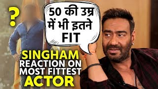 Ajay Devgn Best Reply On Most Fittest Actor Of Bollywood | Salman Khan Or Akshay Kumar