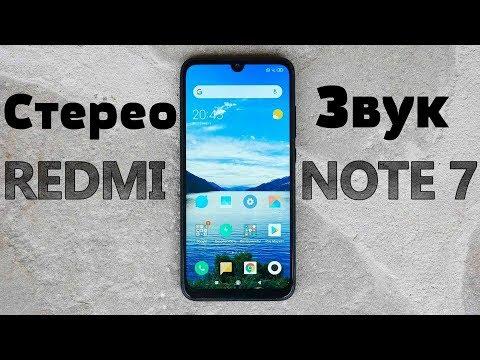 Сделал СТЕРЕО Динамики На Redmi Note 7😱 САМ В ШОКЕ ДАЖЕ