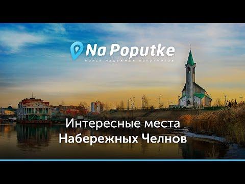 Достопримечательности Набережных Челнов. Попутчики из Актаныша в Набережные Челны.