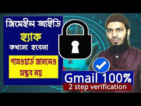 জি-মেইল নিরাপত্তা । How to Setup Gmail 2-step Verification -  100% Security।
