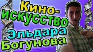 Киноискусство Эльдара Богунова