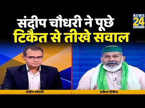 किसान नेता Rakesh Tikait से Sandeep Chaudhary की Exclusive बातचीत