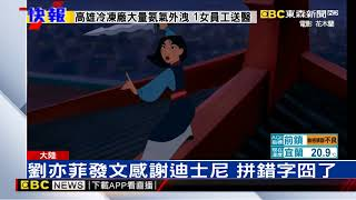 最新》劉亦菲發文感謝迪士尼 拼錯字囧了 thumbnail