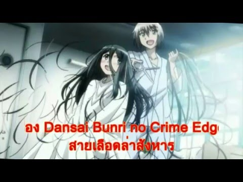 เพลง Dansai Bunri no Crime Edge สายเลือดล่าสังหาร - Glass no Mikazuki