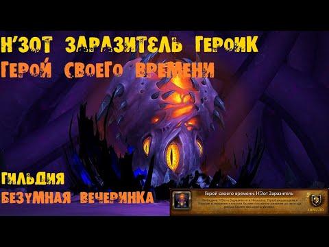 Герой своего времени: Н'Зот Заразитель | Гильдия: Безумная Вечеринка 8.3 WoW Battle for azeroth