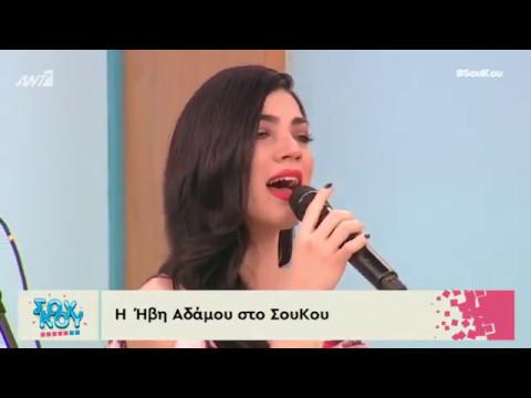 Ήβη Αδάμου - ζωντανά στο ΣουKου - ANT1 TV(13-5-2017)