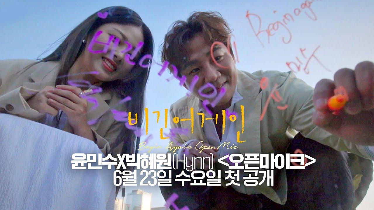 [티저] 윤민수&박혜원(Hynn)의 〈오픈마이크〉, 6월 23일 수요일 첫 공개 | 비긴어게인 오픈마이크