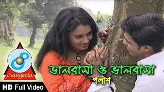 Mon Anande - Polash - Bangla New Song 2016