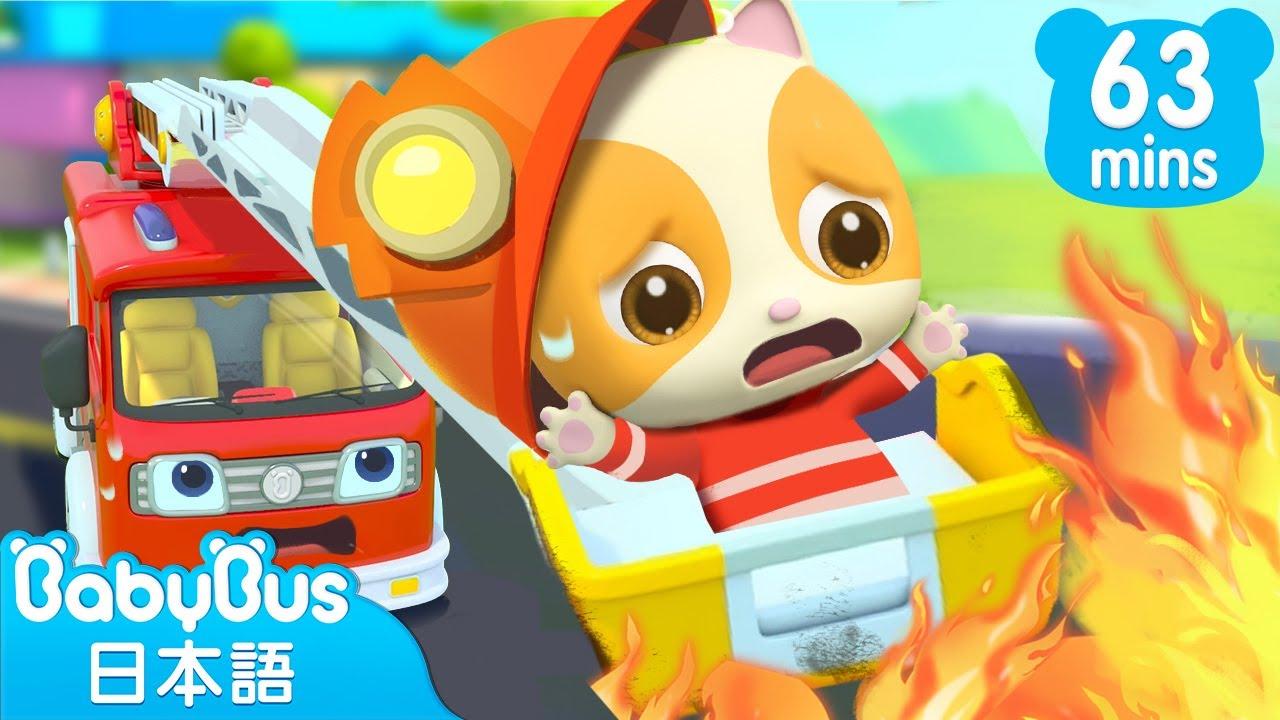ちびっこしょうぼうかん   赤ちゃんが喜ぶ歌   子供の歌   童謡   アニメ   動画   ベビーバス  BabyBus
