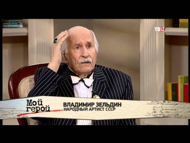 Владимир Зельдин. Мой герой