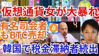仮想通貨女が大暴れ🙌有名司会者もビットコイン売却😭韓国で税金滞納者続出⁉️