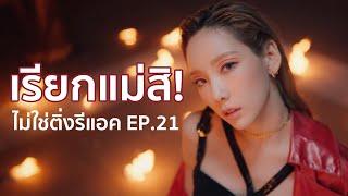 ไม่ใช่ติ่งรีแอค! EP.21 TAEYEON 태연 '불티 (Spark)' MV