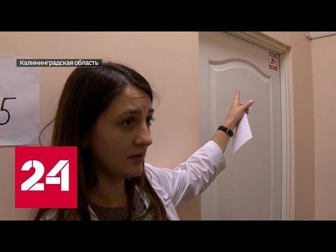 Осмотр у гинеколога под присмотром камеры:  скандал в Калининграде - Россия 24