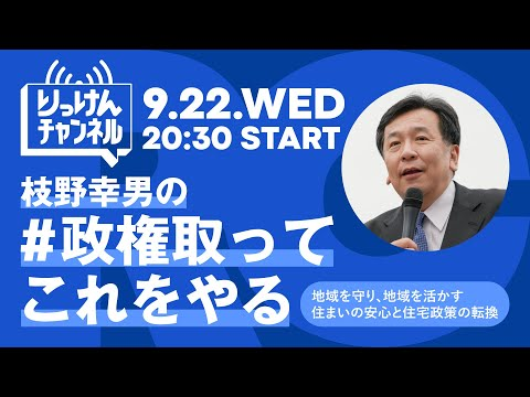 9月22日 枝野幸男の #政権取ってこれをやる #りっけんチャンネル