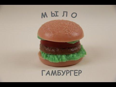 Мыло гамбургер своими руками!