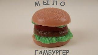 как сделать мыло гамбургер