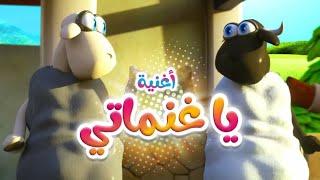 أغنية يا غنماتي   قناة كيوي - KiwiTv