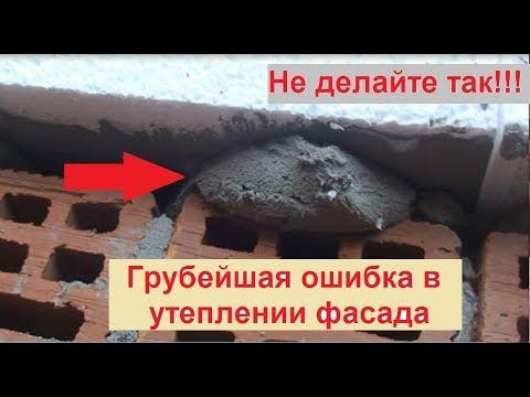 Утепление фасада. Самая частая ошибка строителей/застройщиков.